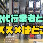 Amazon欧米輸入転売に必要な輸入・転送代行業者とは?オススメはどこ?