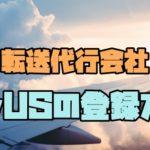 アメリカの転送代行会社「MYUS」の登録方法を解説!