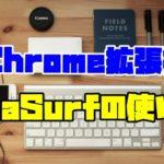 SmaSurf for webブラウザ拡張機能の使い方!輸入ビジネスを効率化