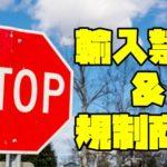 要注意!日本への「輸入禁止商品」と「輸入規制商品」