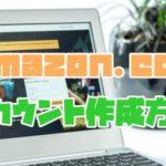 海外アメリカアマゾン(Amazon.com)のアカウント作成や住所登録方法
