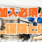 輸入ビジネスに必須のPL保険とは?おすすめの加入先はどこ?