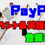 PayPalのアカウント登録や英語での住所登録方法!写真で詳しく解説!