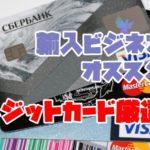 Amazon輸入ビジネスにオススメのクレジットカード