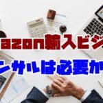 Amazon輸入ビジネス(中国輸入&欧米輸入)のコンサルティングは受けるべきか?