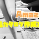 Amazon新規出品の登録&商品カタログ作成方法【画像付き】