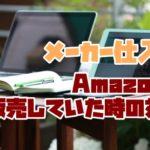 国内&海外のメーカー取引(仕入れ)でAmazonが販売していた時の対応