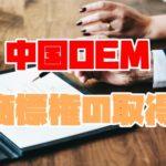 中国輸入OEMビジネスに必須!商標権を取得してAmazonで相乗りを防ぐ