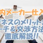 メーカー仕入れのメリットやリサーチ・交渉の方法まで公開!【国内編】