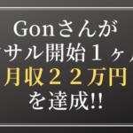 Gonさんが欧米輸入転売&コンサル開始1ヶ月で月収22万円を達成!「もっと早くコンサルを受けておけば良かった!」