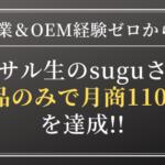 【副業&中国輸入OEM経験ゼロから】コンサル生のsuguさんが1商品のみで月商110万円を達成!「的確に質問に答えてくれるゴウさんの存在が非常に大きかった!」