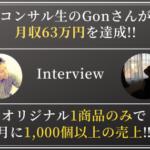 【対談音声有り】コンサル生のGonさんが中国輸入OEMと海外メーカー仕入れビジネスで月収63万円を達成!