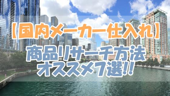 Amazon国内メーカー仕入れ(交渉・取引)のリサーチ方法を解説!