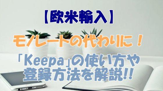 モノレート閉鎖の対策に!「Keepa」の使い方や拡張機能・有料登録・キーゾンについて解説!