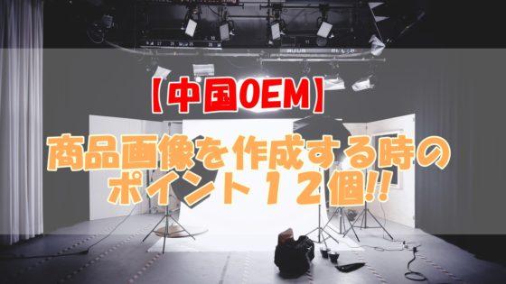 中国輸入OEMで商品画像を作成する時のポイント12個(Amazon用)