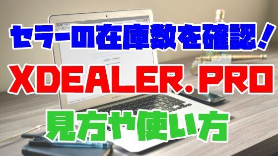 XDEALER.PRO(X-Stock)の使い方|Amazonセラーの在庫数を確認する方法