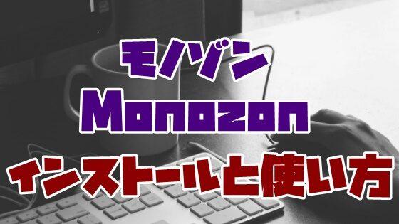 モノゾン(monozon)Chrome拡張機能のインストールと使い方