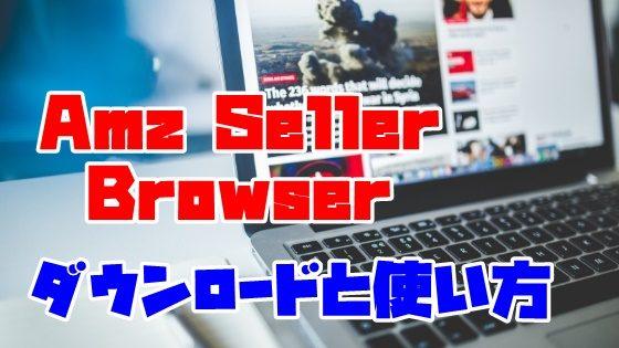 Chrome拡張機能「Amz Seller Browser」の使い方やダウンロード方法