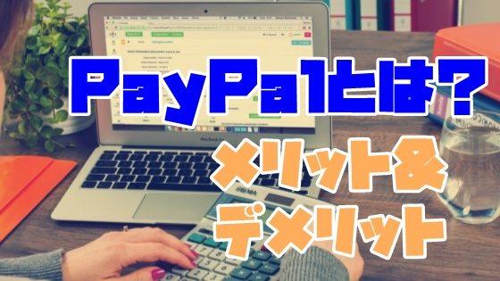 PayPalとは?メリットやデメリットは?安全性や手数料についても解説