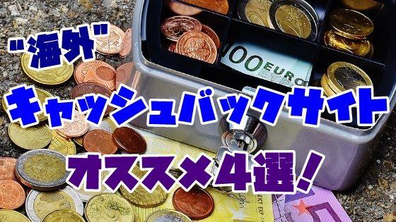 海外のキャッシュバックサイトおすすめ4選!個人輸入にも便利!