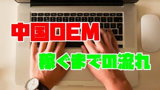 個人が中国輸入OEMで稼ぐまでの流れ【リサーチ・発注・販売まで】